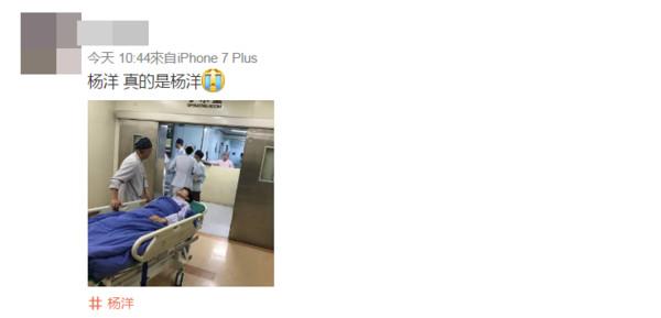 ▲粉絲拍下楊洋躺在床上被推進手術房的畫面。(圖/翻攝自微博)