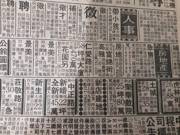 ▲翻到35年前舊報紙 民國71年 房價真的回不來了。(圖/翻攝自爆料公社)