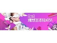 台灣人海外網購愛上天貓 沒想到這三樣商品讓大家瘋買