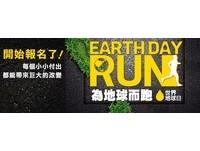 世界地球日「為地球而跑」!大佳河濱路跑4月登場