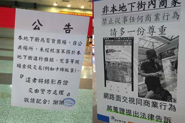 ▲台北地下街貼出公告:禁止面交,否則提告。(圖/翻攝自爆料公社)