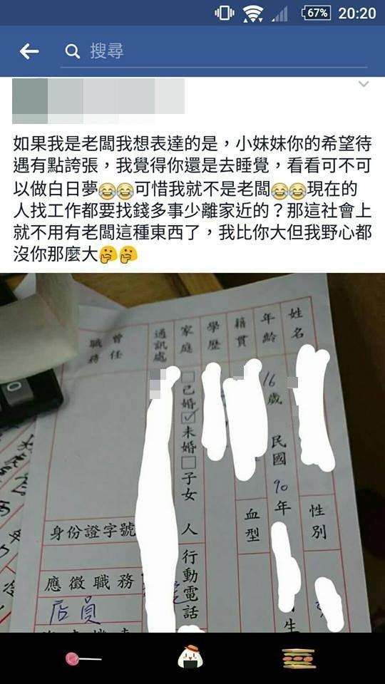 「9年級生」打工盼時薪133元 竟被酸「小妹妹妳還是去睡覺」。(圖/翻攝「靠北奧客」臉書粉專)