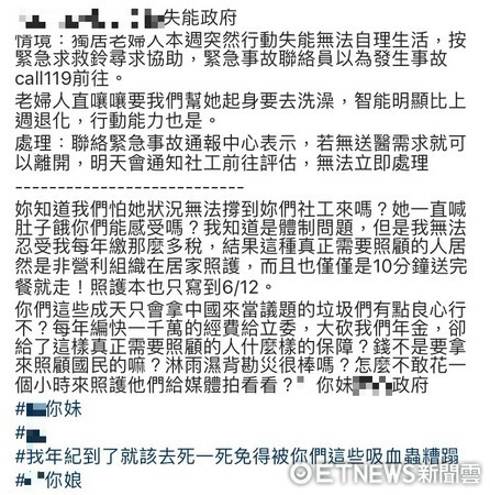 ▲獨居老婦救護案讓消防人員暴怒,社會局出面澄清「誤會大了」。(圖/翻攝自當事人Instagram)