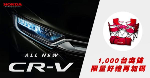 ▲▼ All New CR-V第二波加碼贈禮熱烈開跑。(圖/業者提供)