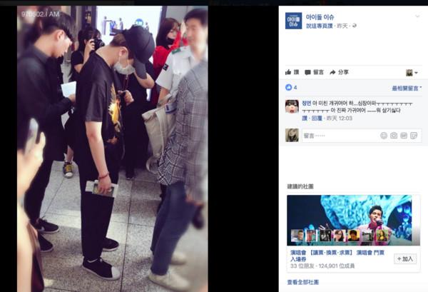 ▲▼ 糗!GOT7榮宰「鞋子一高一低」 飛到泰國發現穿錯鞋了            。(圖/翻攝自topstarnews、아이돌 이슈 - New臉書)