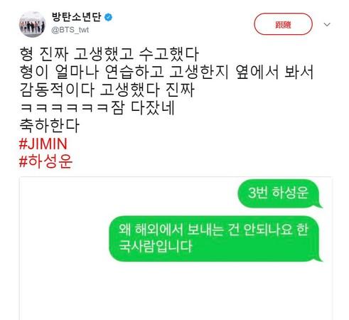 ▲《Produce 101》參賽者與防彈Jimin有淵源。(圖/翻攝自防彈少年團推特)