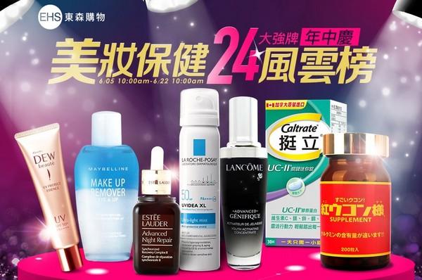 東森購物美妝保健24大強牌年中慶風雲榜(圖/翻攝自東森購物)