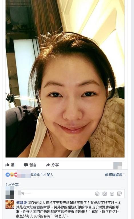 ▲小S挨酸「39歲還裝可愛」,爆氣回嗆「看我不順眼的人,你們可不可以不要來煩我!」(圖/翻攝自小S臉書)