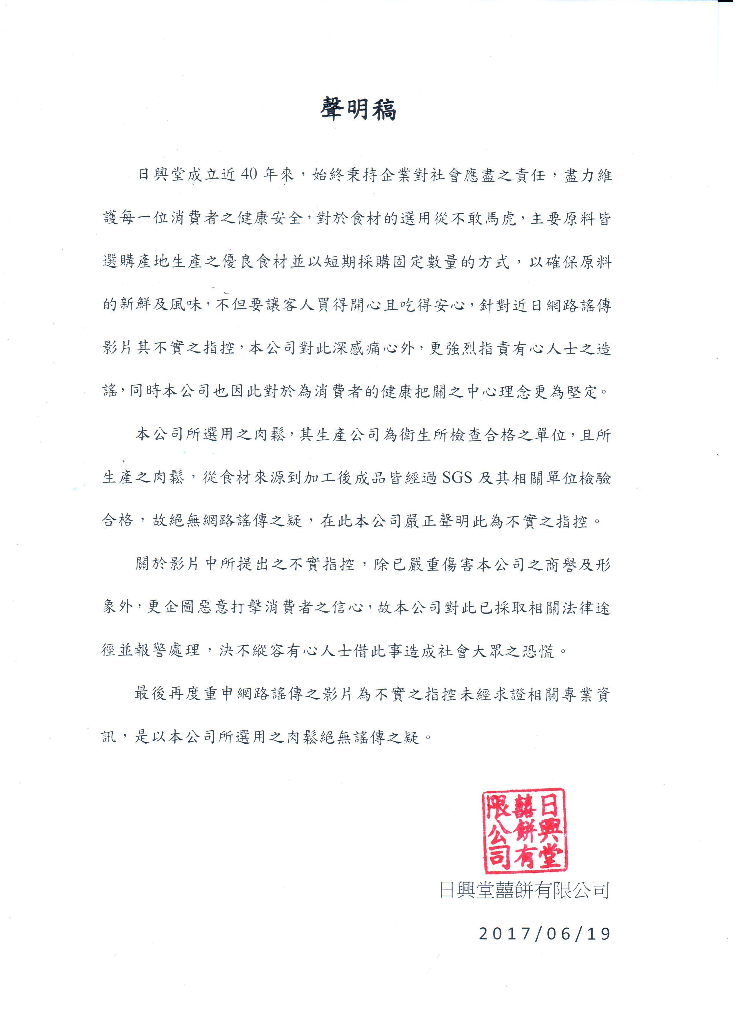 日興堂喜餅聲明稿。(圖/翻攝自日興堂官網)