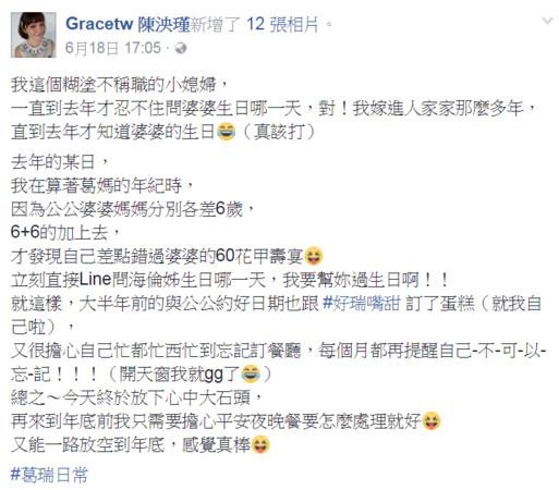 ▲陳泱瑾自責結婚4年才知婆婆生日。(圖/翻攝自陳泱瑾臉書)