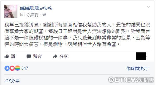 ▲梁女今早獲不起訴處分,在臉書寫下「謝謝所有願意相信我幫助我的人」等語。(圖/翻攝自絲絲呱呱)
