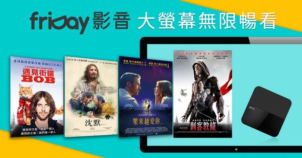遠傳friDay影音再攜手OVO 主打大螢幕觀影搶攻市場(圖/廠商提供)
