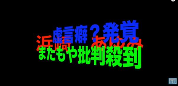 ▲濱崎步在節目的言論被網友罵翻。(圖/翻攝自YouTube)