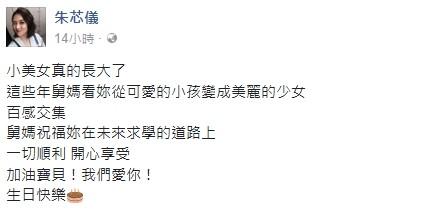 朱芯儀曝光梧桐妹無碼高清照!(圖/翻攝自朱芯儀臉書)