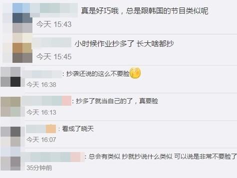 ▲《快樂男聲》疑抄韓《SMTM》 節目組澄清又被酸爆。(圖/取自微博)