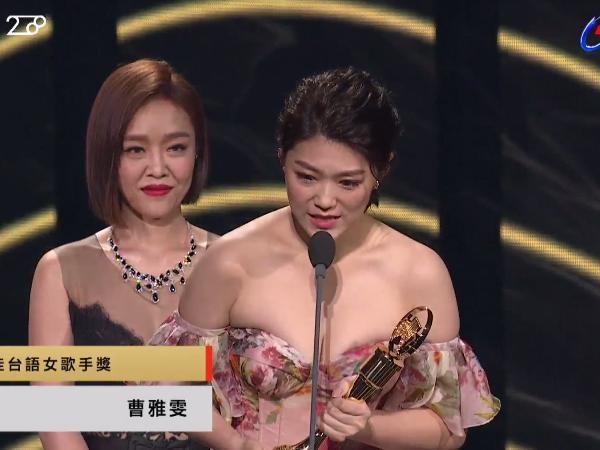 第28屆流行音樂金曲獎頒獎典禮曹雅雯。(圖/翻攝自YouTube)