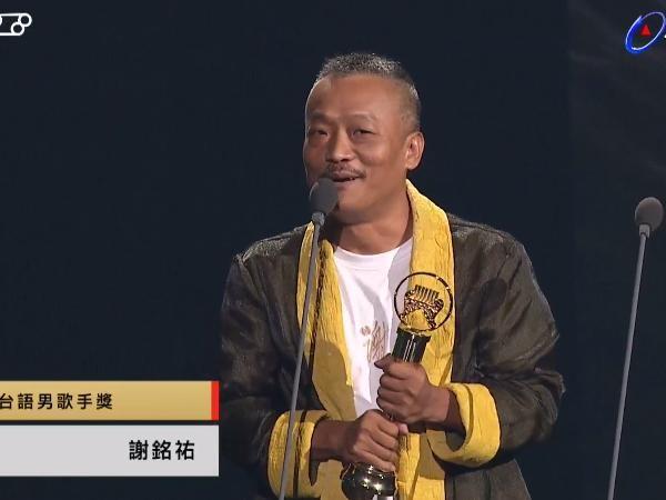 第28屆流行音樂金曲獎頒獎典禮謝銘祐。(圖/翻攝自YouTube)