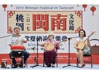 桃園閩南文化節 「歇夏納涼音樂會」以「唸歌」為主題