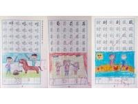 這國小生作業練習本「字跡太神」 網友慚愧:老師輸慘了!
