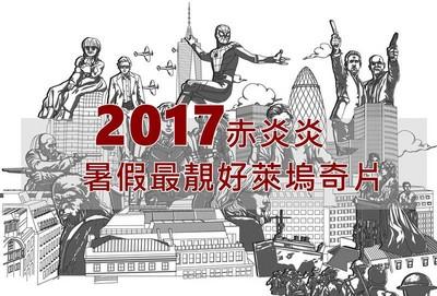 2017赤炎炎 暑假最靚好萊塢奇片