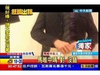 馬唯中結婚!9日圓山補請客馬沒到 低調只花12萬8千元