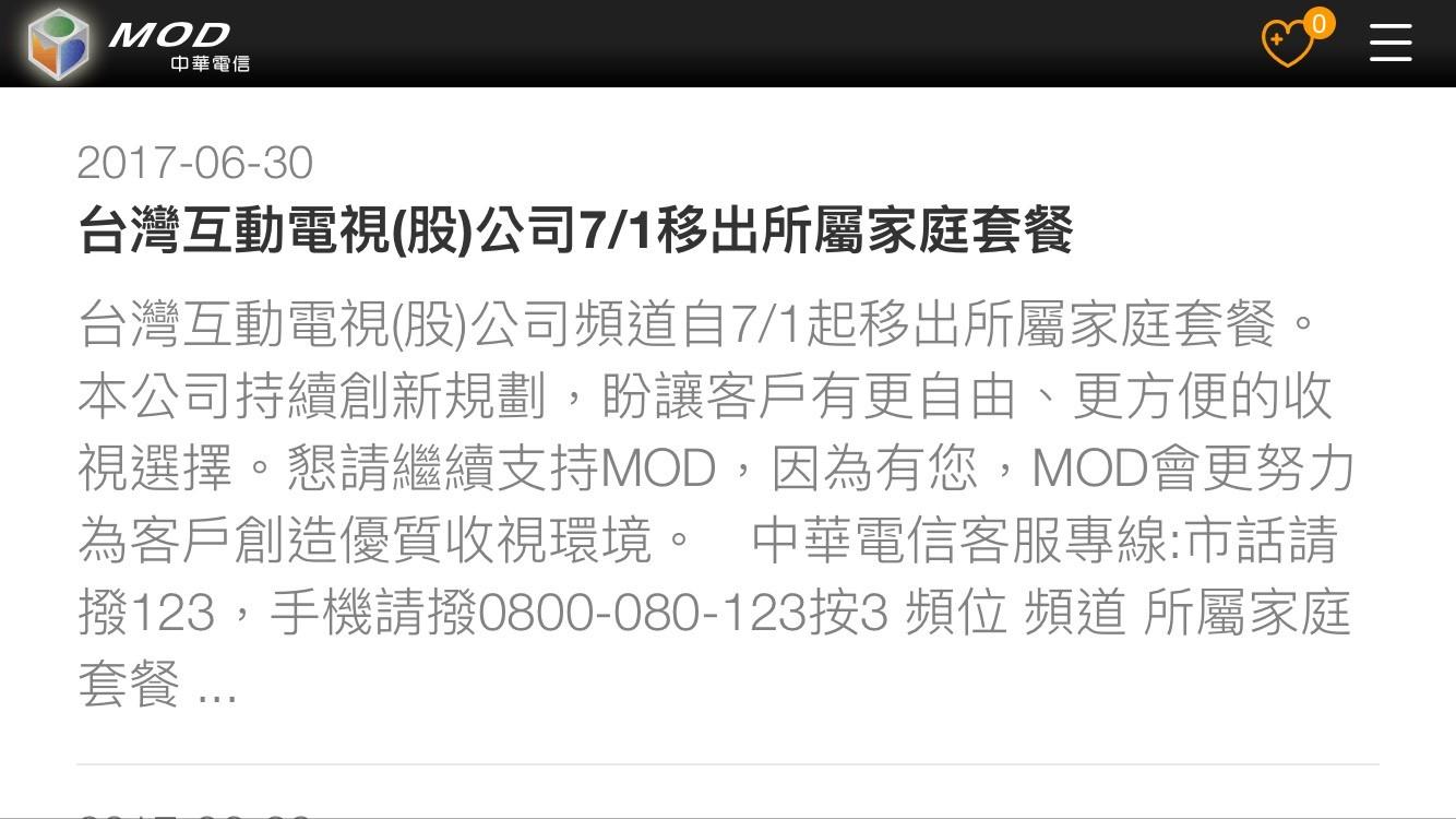 ▲台灣互動電視經營頻道7月1日退出MOD豪華套餐組。(圖/翻攝中華電信MOD網站)