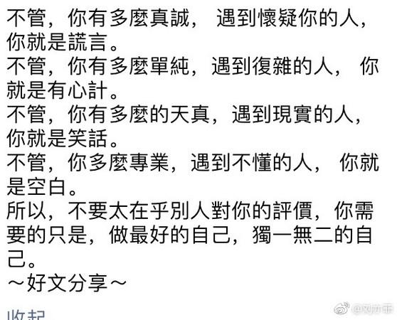 ▲劉亦菲深夜發文,意外引發情變聯想。(圖/翻攝自劉亦菲微博)
