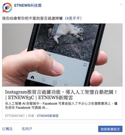 臉書將對個人貼農場文開刀。(圖/翻攝自 ETNEWS 科技雲)