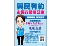 「市長有約」行動辦公室 魏嘉賢在重慶市場為您服務
