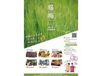 親子旅遊體驗楊梅農村之美 歡迎報名