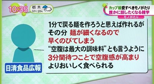 日本富士電視台節目《ノンストップ!》(NON STOP!)最近做了一集泡麵專輯,其中討論到為什麼為什麼要泡3分鐘。(圖/翻攝《ノンストップ!》)