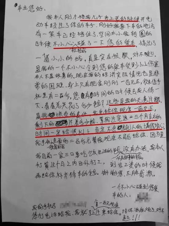 ▲刮傷BMW...貧父留紙條賠償 土豪受感動「來我公司上班!」(圖/翻攝柳州發布)