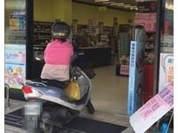 機車堵門口吹冷氣?超市業者:大嬸是為「買菜金」動怒