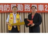 林炳榮、林訓毅 捐贈南市消防局勤務機車2輛