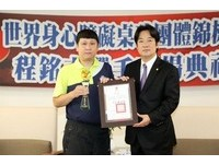 賴清德表揚桌球好手程銘志 榮獲金牌為國爭光