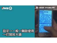 手機秒變放大鏡 IPhone必學超實用小功能