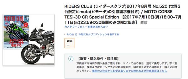 ▲咁無影?買雜誌竟送限量摩托車 但一本售價超過200萬..(圖/翻攝自Amazon)
