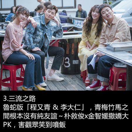 ▲KKTV 6月韓劇排行榜:三流之路(圖/KKTV提供)