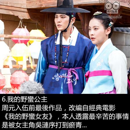 ▲KKTV 6月韓劇排行榜(圖/我的野蠻公主官網)