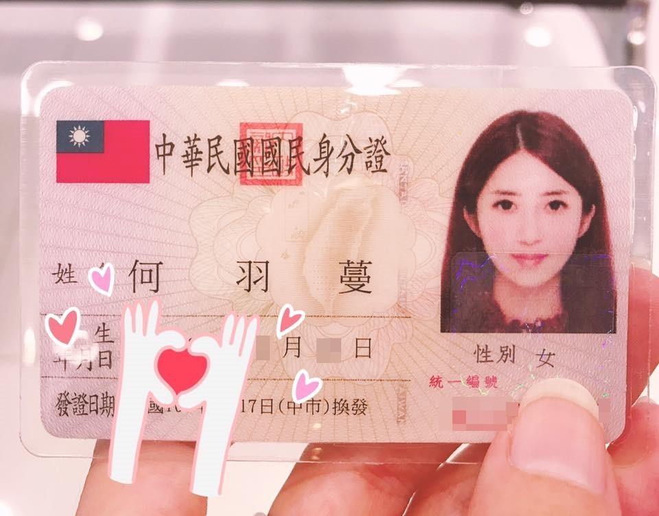 ▲▼超美身分證,讓網友驚呼連連。(圖/Lings Ho授權提供)