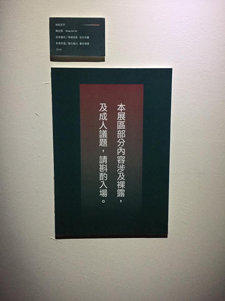 帶妻兒逛新北藝術展 螢幕播「上空妹露點戰章魚」(圖/新北市文化局提供)