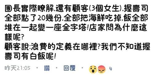 ▲▼壽司吃到飽…3女客點20份堆「金字塔飯」 店家追問被奧回。(圖/翻攝爆怨公社)