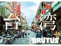 及時雨/台灣很醜嗎?其實,外國人跟你看的不一樣