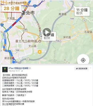 主打兒童安全座椅 台灣首支特斯拉計程車隊年底成立(圖/翻攝自0Taxi 特斯拉計程車隊FB)