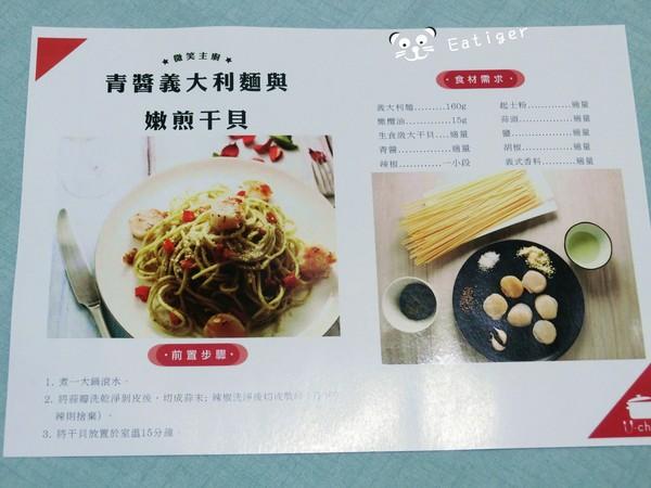▲【開箱】青醬義大利麵與嫩煎大干貝(二人份)!(圖/癡吃虎攝)