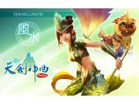 網路小說改編線上遊戲《天劍神曲》 農曆年後封測