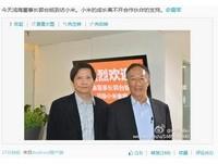 郭台銘訪小米科技 富士康擴大合作