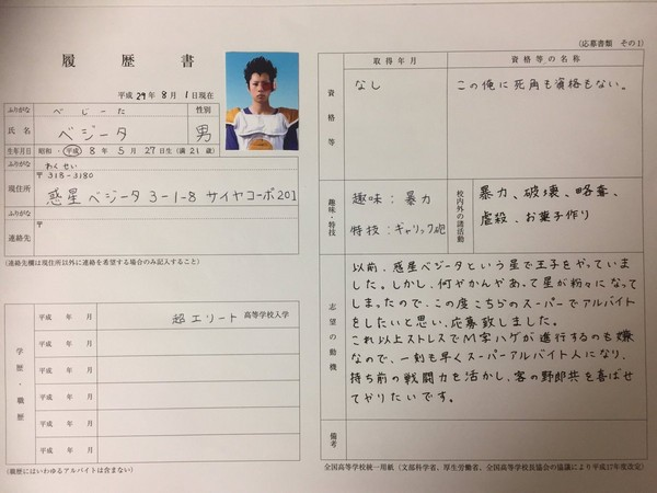 ▲日本網友神還原變身「達爾」投履歷。(圖/翻攝自リボルバーズ 丸谷 推特)