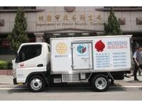 國際扶輪3502地區11個扶輪社 捐贈醫療專用血液運送車