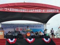 統合世大運海域維安工作 海巡署擧辦擴大掃蕩誓師大會